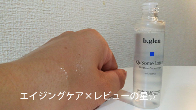 [ビーグレン]QuSomeローション (化粧水)の口コミ