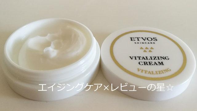 [エオヴォス]バイタライジングクリーム(美容クリーム)の口コミ