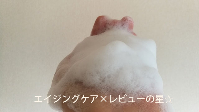 [ドクターソワ]アマランス マイルド クレンジングジェルを【洗顔料】として使ってみた