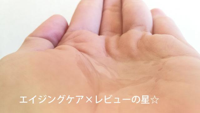 ドレスリフト ローション(化粧水)の口コミ