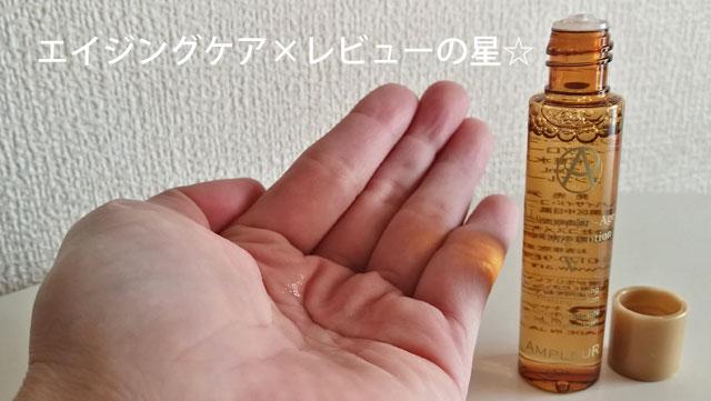 [アンプルール]ラグジュアリー・デ・エイジ リフティングローションV(化粧水)のレビュー
