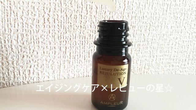 [アンプルール]ラグジュアリー・デ・エイジ リジュリューションV(美容液)のレビュー