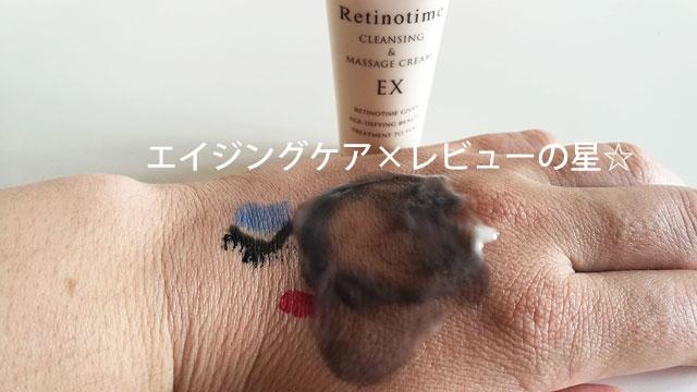 [レチノタイム] クレンジング&マッサージクリームEX(メイク落とし・マッサージクリム)の口コミ