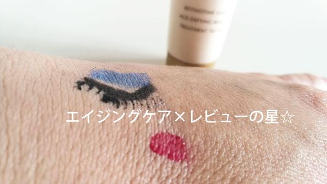 [レチノタイム]クレンジングのメイク落とし力+肌がキレイに見えるか?を実験
