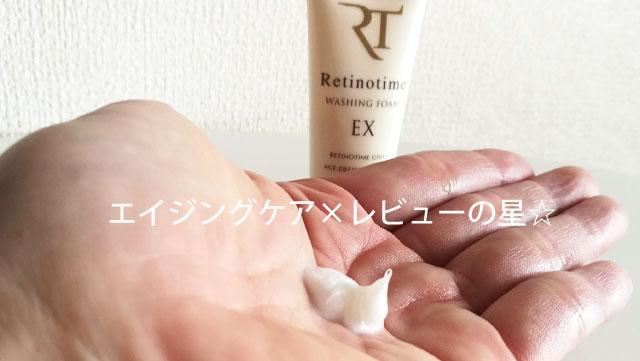 [レチノタイム]ウォッシングフォームEX(保湿洗顔料)の口コミ