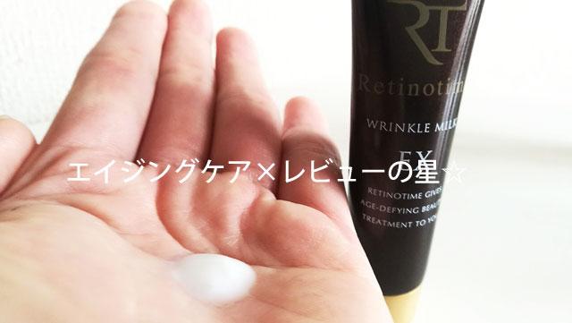 [レチノタイム]リンクルミルクEX(高保湿乳液)の口コミ