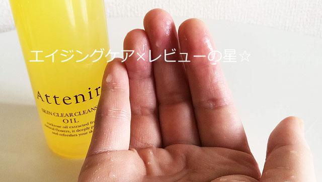 [アテニア]スキンクリア クレンズオイルは、ほんとうに濡れた手でメイク落としできますか?