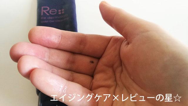 [リダーマラボ]モイストゲルクレンジングは、濡れた手でも使えますか?