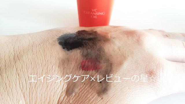 [DHC]VCクレンジングオイルは、濡れた手でもOK?