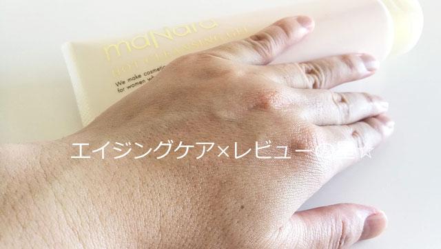 [マナラ]ホットクレンジングゲルは、濡れた手でもOK?