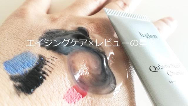 [ビーグレン]QuSome ナノオフ クレンジングのメイク落とし力+肌がキレイに見えるか?を実験