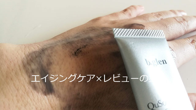 [ビーグレン]QuSome ナノオフ クレンジングは、濡れた手でもOK?