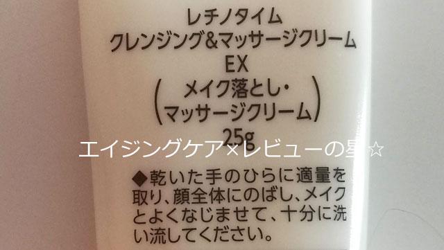 [レチノタイム]クレンジング&マッサージクリーム EXの効果で毛穴は?口コミ