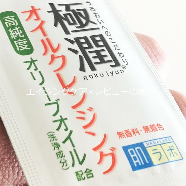 [肌ラボ]極潤 オイルクレンジングを使って口コミ