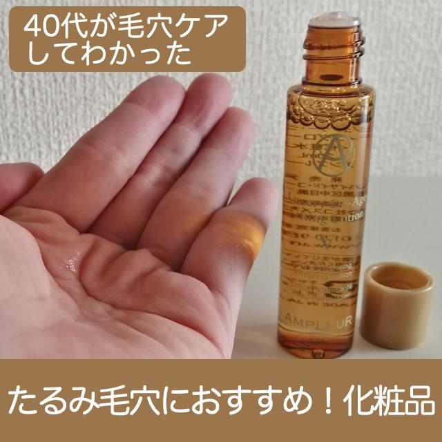 40代のたるみ毛穴に【化粧品7選】原因と改善方法も!
