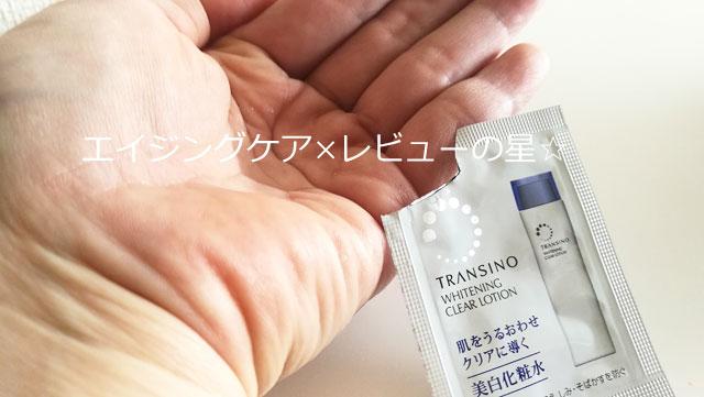 [トランシーノ]ホワイトニングクリアローション(美白化粧水)の口コミレビュー