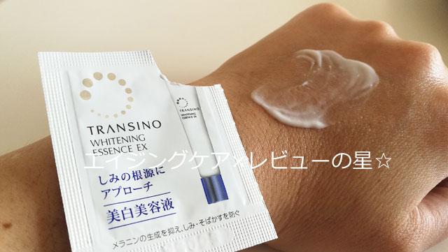 [トランシーノ]ホワイトニングエッセンスEX(美白美容液)の口コミレビュー