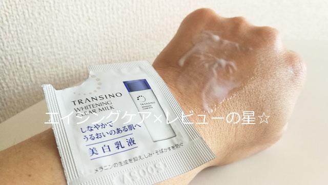 [トランシーノ]ホワイトニングクリアミルク(美白乳液)の口コミレビュー