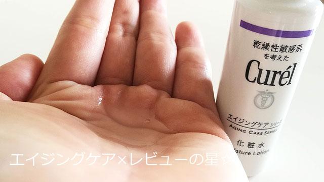 キュレル エイジングケアシリーズ 化粧水を使って口コミ