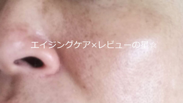 ▲[無印良品]エイジングケア オールインワンジェル【使用24日目】