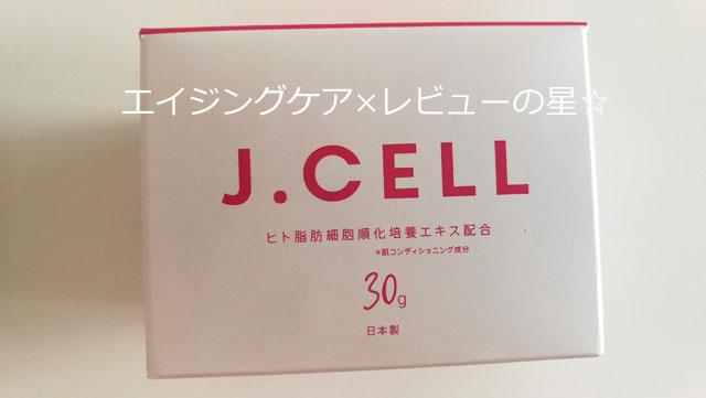 ジェイセル(jcell)ファーストジェルの使用感をレビュー
