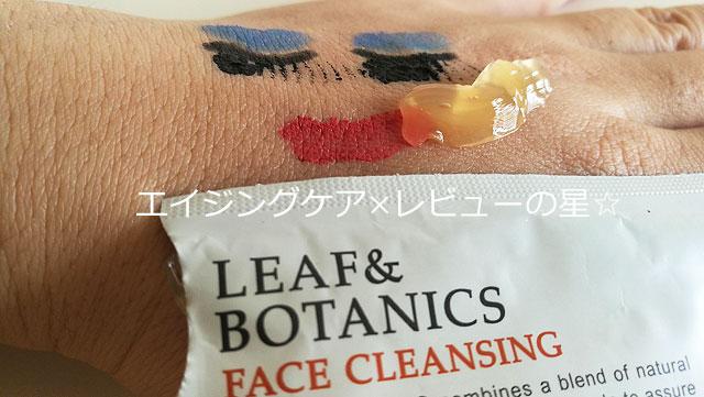 [リーフアンドボタニクス]クレンジングジェルMEBUKIのメイク落とし力+肌がキレイに見えるか?を実験