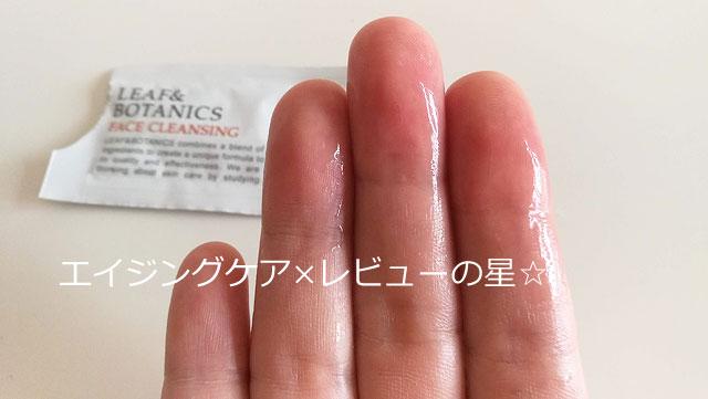 [リーフアンドボタニクス]クレンジングジェルMEBUKIは、濡れた手でもOK?