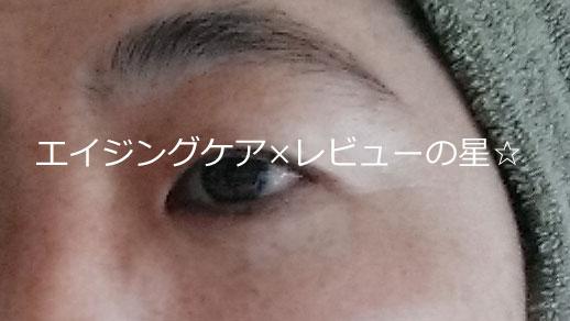 ▲デルメッド【使用30日目】