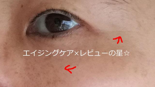 シミウス【使用日24日目】
