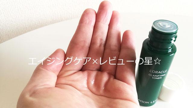 オラクル クラリファイング トナー(化粧水)を使って口コミ