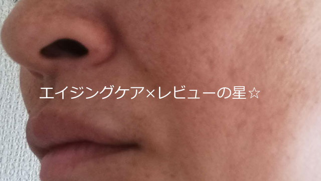 ▲【メイク前】[ヴァーチェ]ミネラルリキッドファンデーション