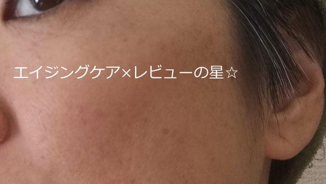 【メイク中】アヤナスメークアップベース+リキッドファンデーション