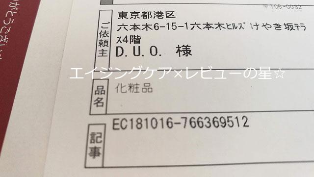 D.U.O. ザ クレンジングバームのお品書きは?