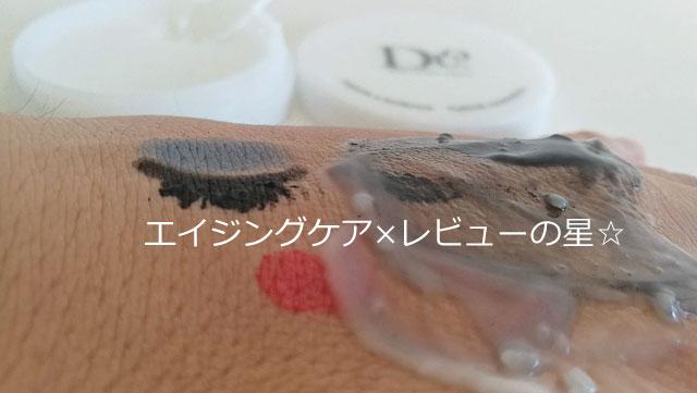 【実験】D.U.O. ザ クレンジングバームのメイク落とし力は?