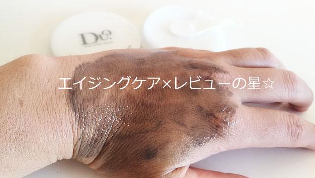 D.U.O. ザ クレンジングバームは、濡れた手でもOK?