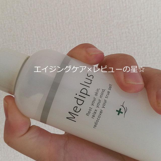 メディプラスゲルを【30日間使って】口コミ!乾燥小じわに効果あり。