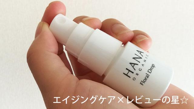 [HANAオーガニック]フローラルドロップ(化粧水)のレビュー