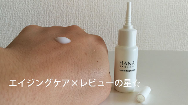 [HANAオーガニック]ムーンナイトミルク(乳液)のレビュー