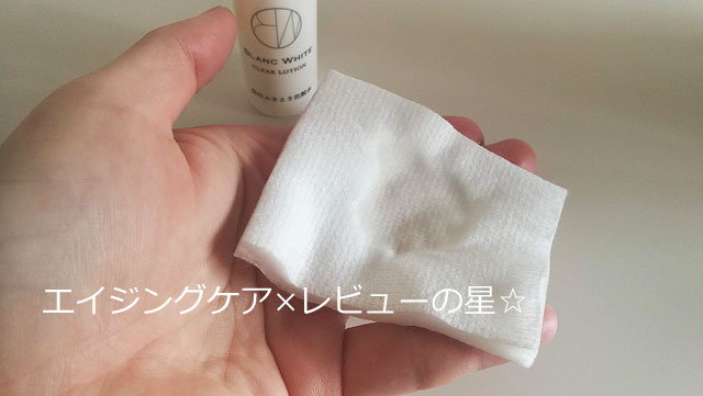 ブランホワイト クリアローション(医薬部外品)の口コミ