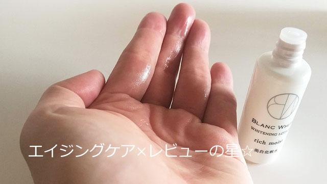ブランホワイト ホワイトニングローション リッチモイストの口コミ(医薬部外品)の口コミ