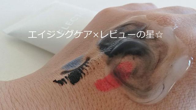 エレクトーレのクレンジングジェルの【メイク落とし力+肌がキレイに見えるか】を実験