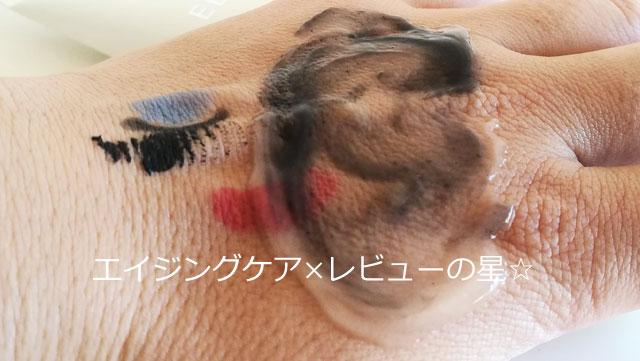 エレクトーレのクレンジングジェルの【メイク落とし力+肌がキレイに見えるか】を実験<