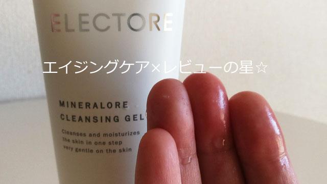 エレクトーレのクレンジングジェル、濡れた手でメイク落としできますか?