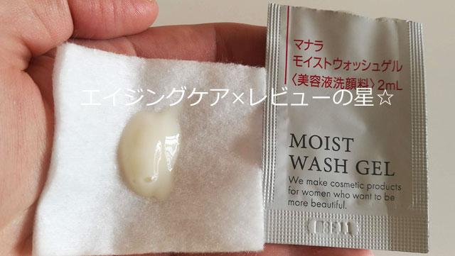 [マナラ]モイストウォッシュゲルの使い方【コットン拭き取り洗顔】