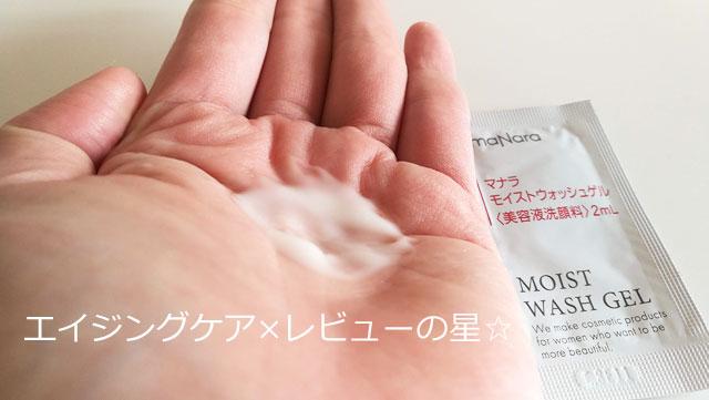 基本の使い方「洗い流しくるくる洗顔」の口コミ