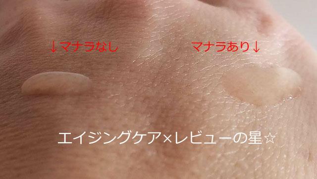 [マナラ]モイストウオッシュゲルは、ブースター効果もあり