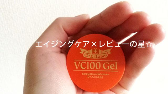 [ドクターシーラボ] VC100ゲルの効果は