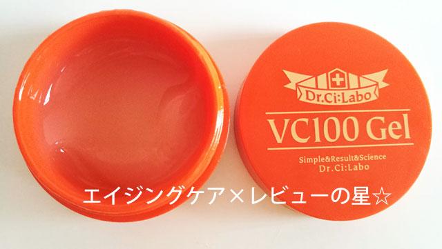 40代が[ドクターシーラボ]VC100ゲルを使ったレビュー
