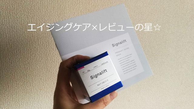 [シグナリフト]エンリッチクリームの梱包には、開けやすい気配りが満載