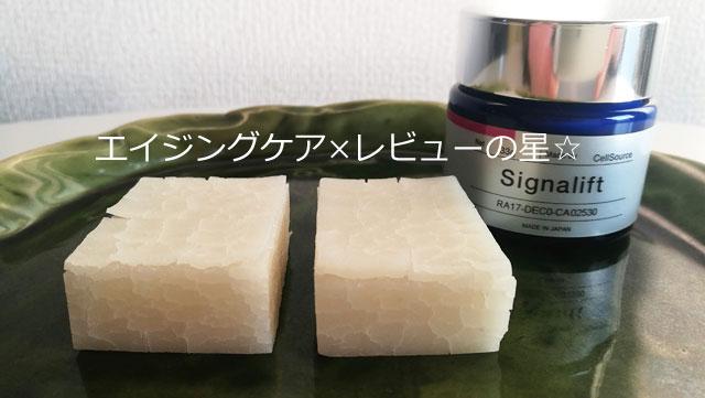 実験してわかった![シグナリフト]エンリッチクリームの乾燥を防ぐ力